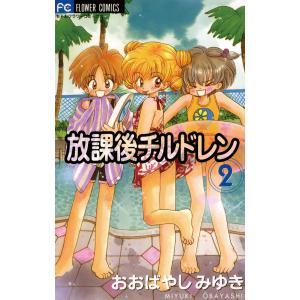 放課後チルドレン (2) 電子書籍版 / おおばやしみゆき|ebookjapan