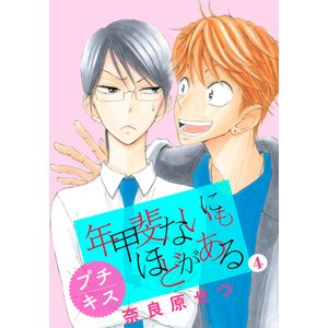 年甲斐ないにもほどがある プチキス (4) 電子書籍版 / 奈良原せつ|ebookjapan