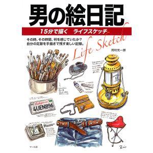 男の絵日記 15分で描くライフスケッチ 電子書籍版 / 著:河村光一郎|ebookjapan