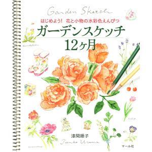 ガーデンスケッチ12ヶ月 はじめよう! 花と小物の水彩色えんぴつ 電子書籍版 / 著:漆間順子|ebookjapan
