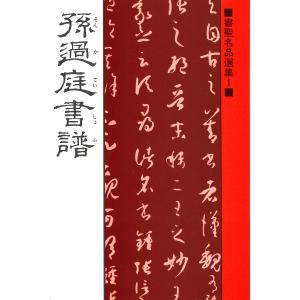 書聖名品選集(1)孫過庭 : 書譜 電子書籍版 / 解説:桃山艸介|ebookjapan