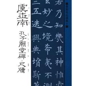 書聖名品選集(8)虞世南 : 孔子廟堂碑・尺牘 電子書籍版 / 解説:桃山艸介|ebookjapan
