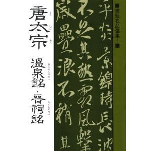 書聖名品選集(9)唐太宗 : 温泉銘・晋祠銘 電子書籍版 / 解説:桃山艸介|ebookjapan