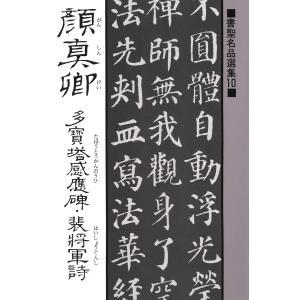書聖名品選集(10)顔真卿 : 多宝塔感応碑・裴将軍詩 電子書籍版 / 解説:桃山艸介|ebookjapan