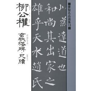 書聖名品選集(13)柳公権 : 玄秘塔碑・尺牘 電子書籍版 / 解説:桃山艸介|ebookjapan