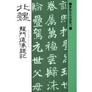 書聖名品選集(17)北魏 : 龍門造像題記 電子書籍版 / 解説:桃山艸介|ebookjapan