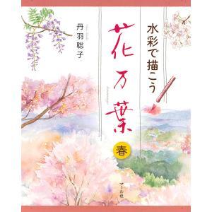 水彩で描こう 花万葉─春 電子書籍版 / 著:丹羽聡子|ebookjapan