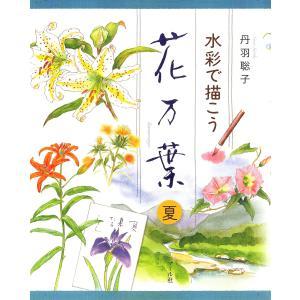 水彩で描こう 花万葉─夏 電子書籍版 / 著:丹羽聡子|ebookjapan
