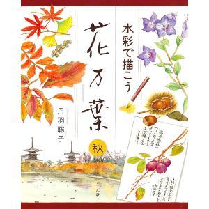 水彩で描こう 花万葉─秋 電子書籍版 / 著:丹羽聡子|ebookjapan