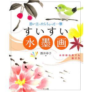 すいすい水墨画 思い立ったらちょっと一筆 電子書籍版 / 著:酒井幸子|ebookjapan