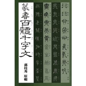 篆書百體千字文 電子書籍版 / 原輯:孫枝秀|ebookjapan