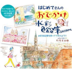 はじめてさんのおでかけ水彩色鉛筆Lesson 電子書籍版 / 著:杉原美由樹|ebookjapan