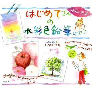 はじめてさんの水彩色鉛筆Lesson 超初心者編 電子書籍版 / 著:杉原美由樹|ebookjapan