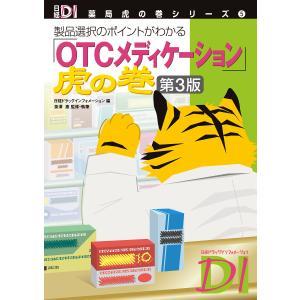 「OTCメディケーション」虎の巻 第3版 製品選択のポイントがわかる 電子書籍版 / 監修・解説:泉澤惠 編:日経ドラッグインフォメーション|ebookjapan