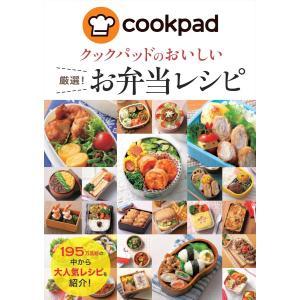 クックパッドのおいしい厳選!お弁当レシピ 電子書籍版 / 監修:クックパッド株式会社|ebookjapan