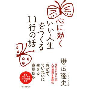 心に効く いい人生をつくる11行の話 電子書籍版 / 著:轡田隆史|ebookjapan
