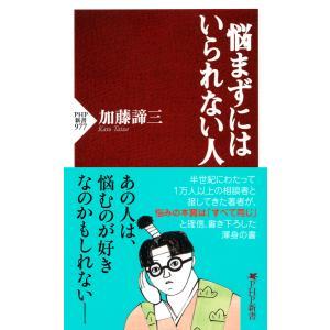 悩まずにはいられない人 電子書籍版 / 著:加藤諦三|ebookjapan