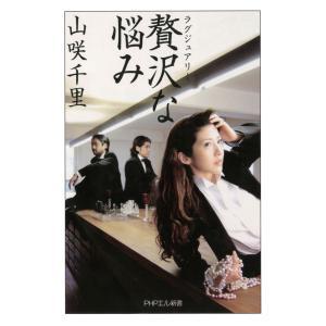 贅沢な悩み 電子書籍版 / 著:山咲千里 ebookjapan