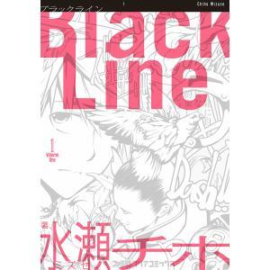 Black Line 1 電子書籍版 / 著者:水瀬チホ|ebookjapan