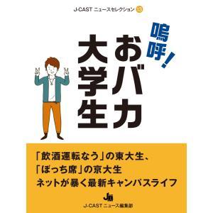 【初回50%OFFクーポン】嗚呼!おバカ大学生 電子書籍版 / J-CASTニュース編集部|ebookjapan