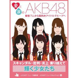 【初回50%OFFクーポン】愛と涙のAKB48 電子書籍版 / J-CASTニュース編集部|ebookjapan