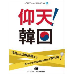 【初回50%OFFクーポン】仰天!韓国 電子書籍版 / J-CASTニュース編集部|ebookjapan