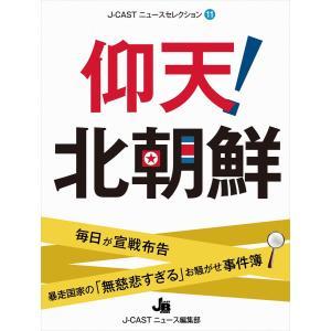 【初回50%OFFクーポン】仰天!北朝鮮 電子書籍版 / J-CASTニュース編集部|ebookjapan