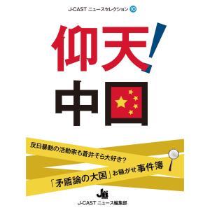 【初回50%OFFクーポン】仰天!中国 電子書籍版 / J-CASTニュース編集部|ebookjapan