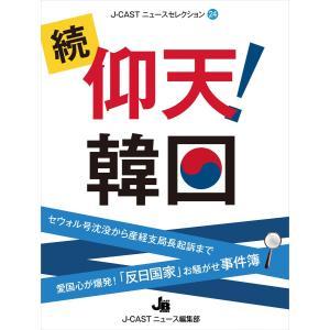【初回50%OFFクーポン】続・仰天!韓国 電子書籍版 / ジェイ・キャストニュース編集部|ebookjapan