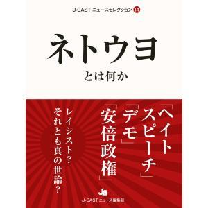【初回50%OFFクーポン】ネトウヨとは何か 電子書籍版 / J-CASTニュース編集部|ebookjapan