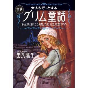 大人もぞっとする初版『グリム童話』 電子書籍版 / 由良弥生 ebookjapan