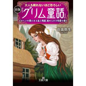 大人も眠れないほど恐ろしい初版『グリム童話』 電子書籍版 / 由良弥生 ebookjapan
