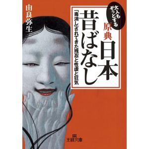 【原典】『日本昔ばなし』 電子書籍版 / 由良弥生 ebookjapan