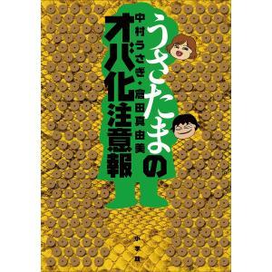 うさたまのオバ化注意報 電子書籍版 / 中村うさぎ(著)/倉田真由美(著)|ebookjapan