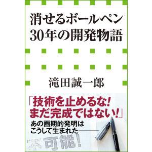 「消せるボールペン」30年の開発物語(小学館新書) 電子書籍版 / 滝田誠一郎