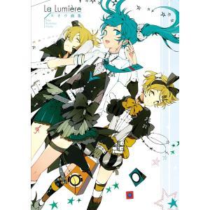 スオウ画集 La Lumiere 電子書籍版 / 著者:スオウ|ebookjapan