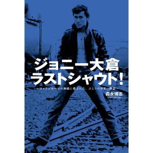ジョニー大倉ラストシャウト! 〜ロックンロールの神様に愛された、ひとりの少年の物語〜 電子書籍版 / 著者:森永博志|ebookjapan