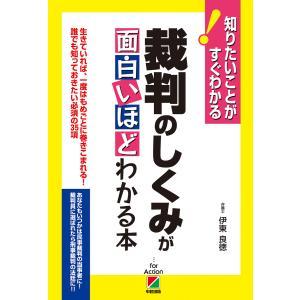 裁判のしくみが面白いほどわかる本 電子書籍版 / 著者:伊東良徳