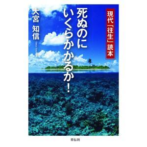 死ぬのにいくらかかるか! 電子書籍版 / 大宮知信|ebookjapan