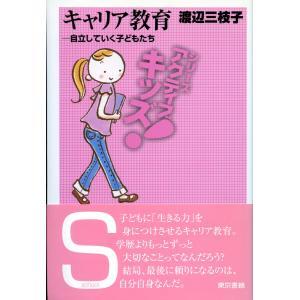 キャリア教育 自立していく子どもたち 電子書籍版 / 渡辺三枝子|ebookjapan