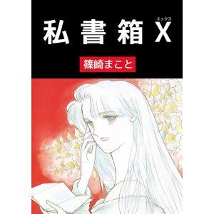 私書箱X 電子書籍版 / 篠崎まこと