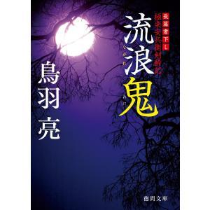 極楽安兵衛剣酔記 流浪鬼 電子書籍版 / 著:鳥羽亮|ebookjapan