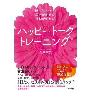 ハッピートークトレーニング(R) 電子書籍版 / 著:池崎晴美|ebookjapan
