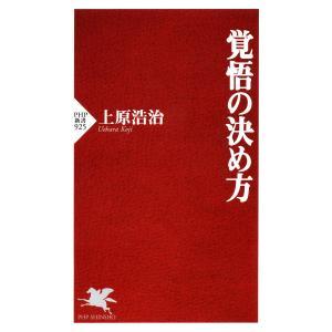 覚悟の決め方 電子書籍版 / 著:上原浩治 ebookjapan
