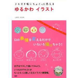 メモや手帳にちょこっと添える ゆるかわイラスト 電子書籍版 / 著:しまだ・ひろみ|ebookjapan