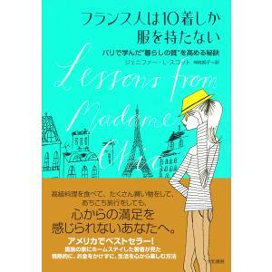 フランス人は10着しか服を持たない 電子書籍版 / ジェニファー・L・スコット/神崎朗子|ebookjapan