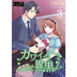 カワイイと腹黒 (3) 電子書籍版 / 千秋りえ|ebookjapan