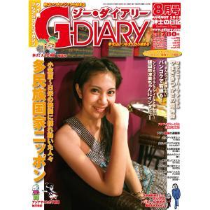 アジアGOGOマガジン G-DIARY 2010年8月号 電子書籍版 / アールコス・メディア株式会社|ebookjapan