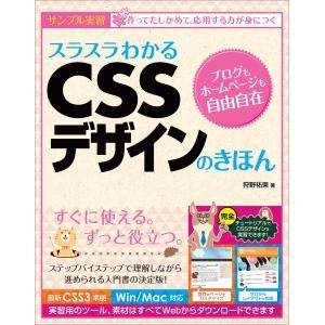 スラスラわかるCSSデザインのきほん 電子書籍版 / 狩野祐東|ebookjapan