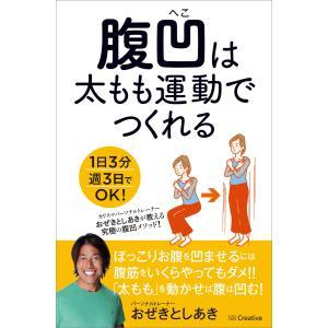 腹凹は太もも運動でつくれる 電子書籍版 / おぜきとしあき ebookjapan